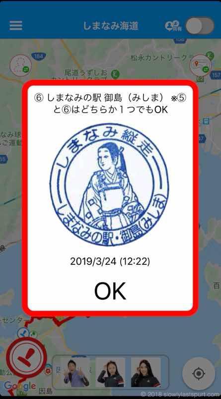 しまなみの駅御島(大山祇神社)