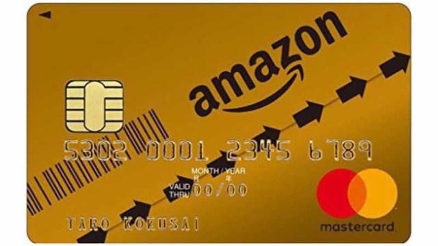 amazonゴールドカード