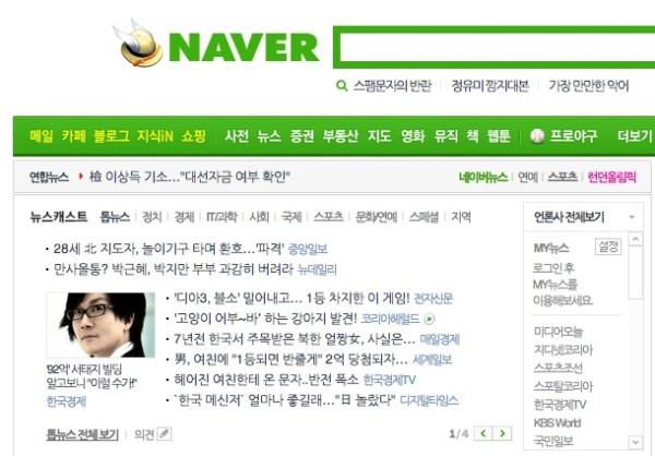 7월 26일, 네이버 뉴스캐스트 톱뉴스란 캡쳐