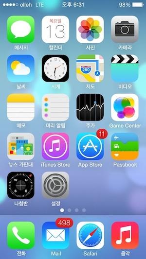 iOS 7의 기본 홈 화면.