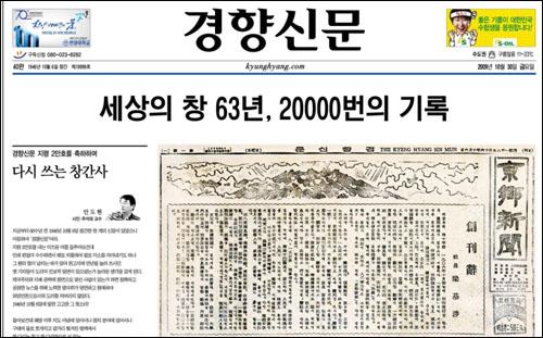 경향신문  제20,000호 발행 1면