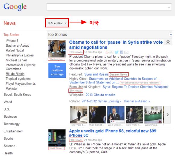 구글 뉴스 (미국)  2013년 9월 11일 오전 8시 30분