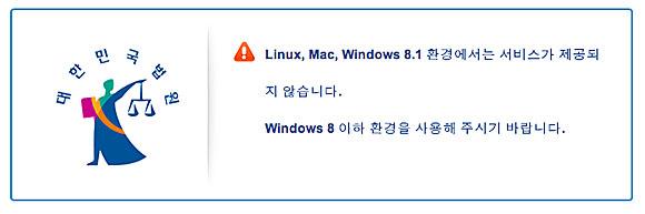 법원이 운영하는 전자가족관계등록시스템은 리눅스나 맥 지원은 고사하고 최신 버전의 윈도도 지원하지 않고 있다.