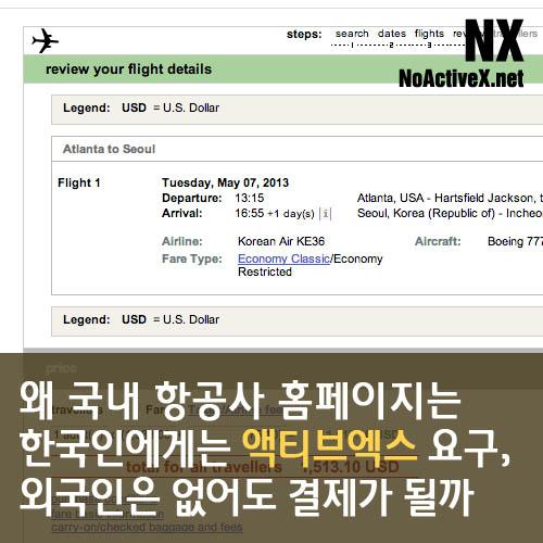 왜 국내 항공사 홈페이지는 한국인에게는 액티브엑스 요구, 외국인은 없어도 결제가 될까요?