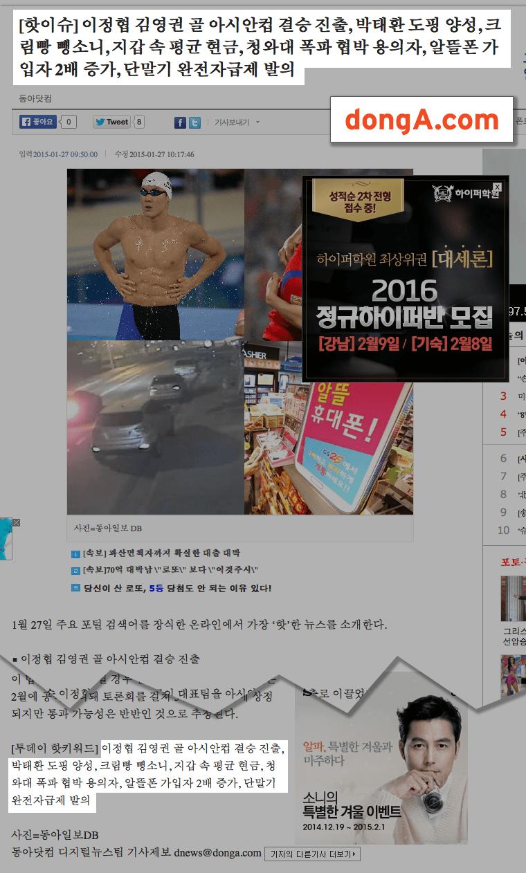 동아일보의 핫이슈
