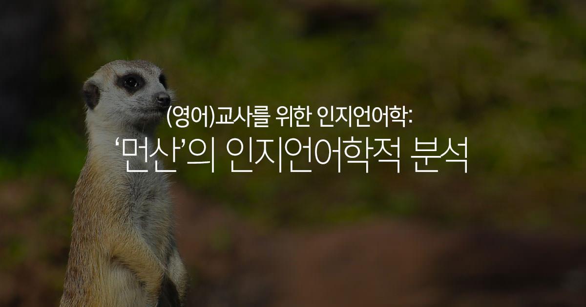 '먼산'의 인지언어학적 분석
