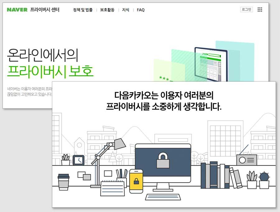 네이버와 다음카카오의 투명성 보고서 홈페이지 이미지들