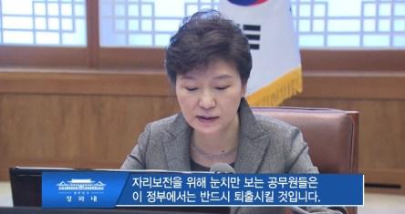 2014년 4월 21일 청와대 수석비서관 회의에서 '세월호 사건'과 관련해 소위 '유체이탈' 화법으로 '공무원 퇴출'을 발언하는 박근혜 대통령 (출처: 청와대)