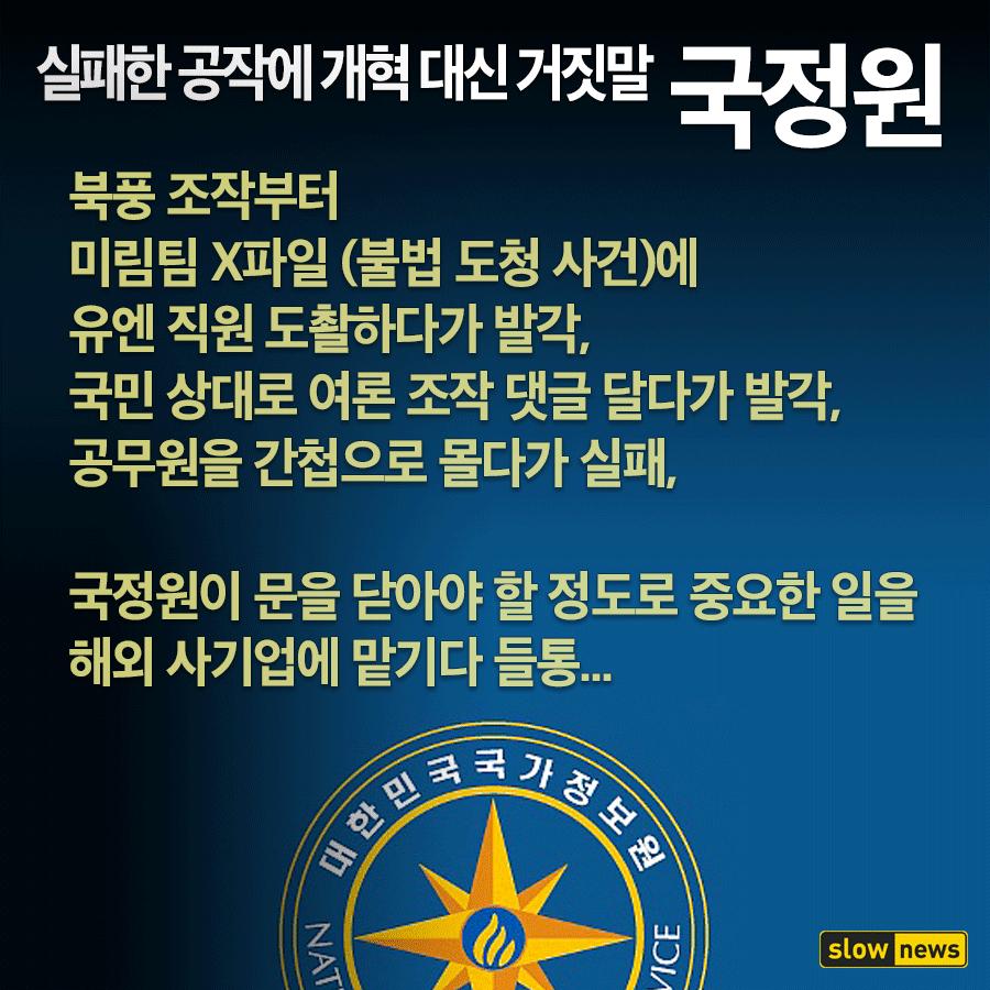 대한민국 쉬운 직업, 국정원