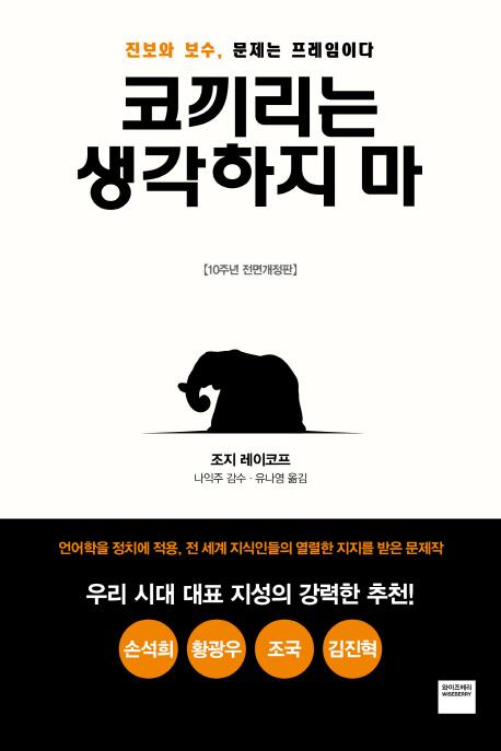 조지 레이코프 지음 ㅣ 유나영 옮김 ㅣ 와이즈베리 | 2015  http://book.daum.net/detail/book.do?bookid=KOR9788937834950