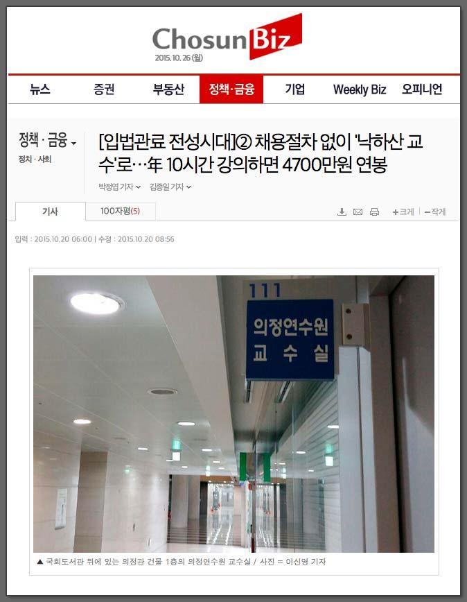조선비즈 - 채용절차 없이 '낙하산 교수'로…年 10시간 강의하면 4700만원 연봉