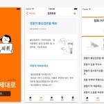 """호평받는 공익 앱, """"집회시위 제대로"""" – 덩야핑 진보넷 활동가 인터뷰"""