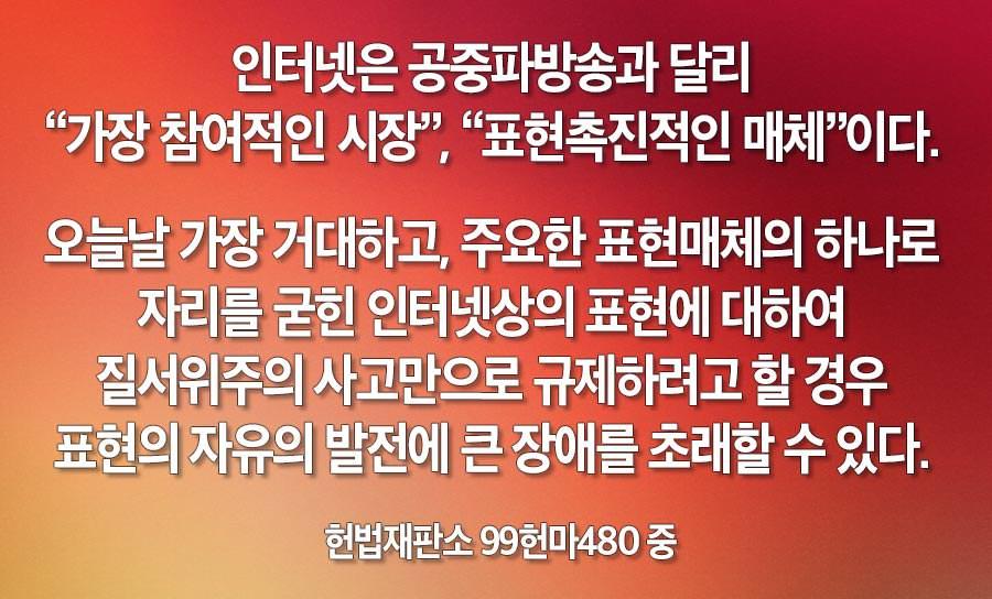 헌법재판소 99헌마480 중