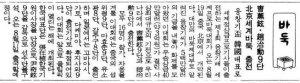 1988년 7월 21일 자 경향신문 기사. 제1회 응창기배에 조훈현, 조치훈 9단이 출전한다는 내용이 담겨 있다.