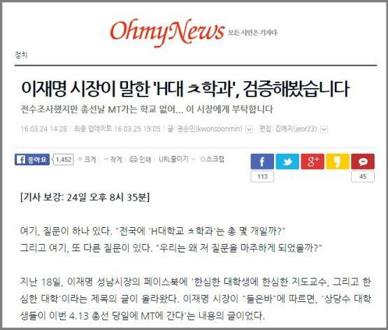 오마이뉴스 큐레이션