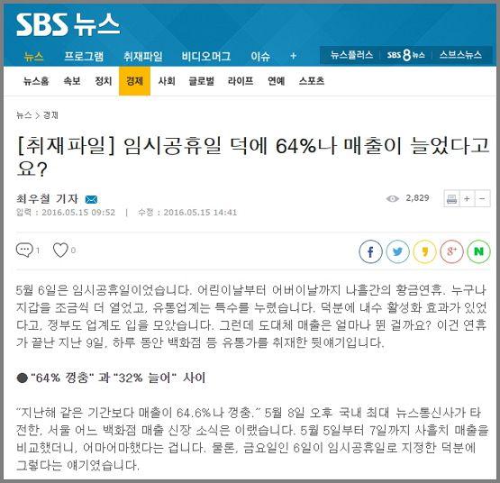 SBS 취재파일 큐레이션