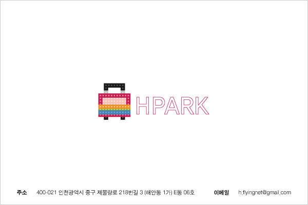 HPARK 여행사 로고 (사진 제공: 박혜민)