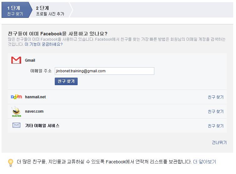페이스북 보안 설정 #2