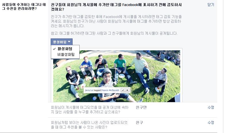 페이스북 보안 설정 #24