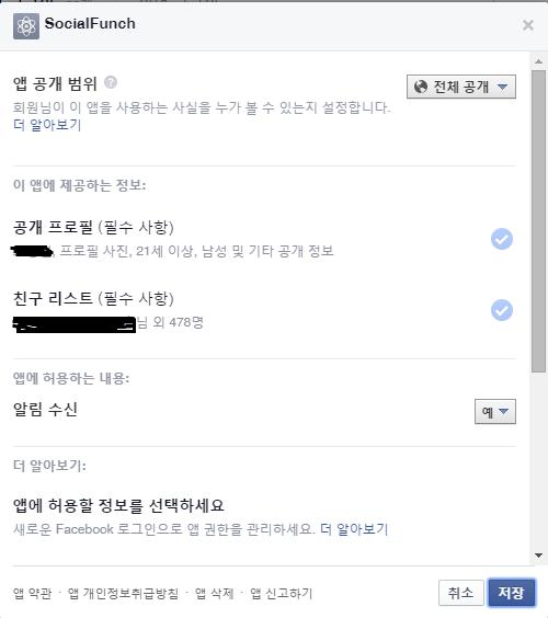 페이스북 보안 설정 #30