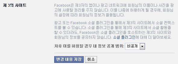 페이스북 보안 설정 #33
