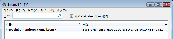PGP (윈도우) 5-34