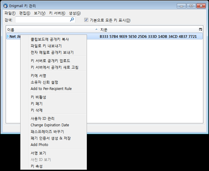 PGP (윈도우) 5-38