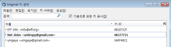 PGP (윈도우) 5-51