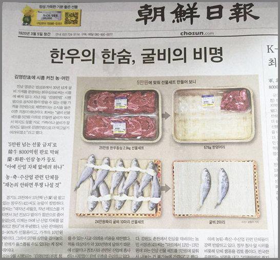 """김영란법과 관련한 조선일보의 1면 제목 """"한우의 한숨, 굴비의 비명""""은 """"기자의 한숨, 기득권의 비명""""이라는 실체적 진실을 숨기고, 왜곡한다."""