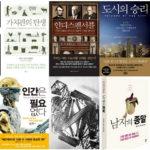 트럼프를 예고한 책들: 러스트 벨트와 백인 남성의 반란