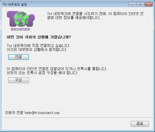 윈도우에서 토르 브라우저 사용하기 #6