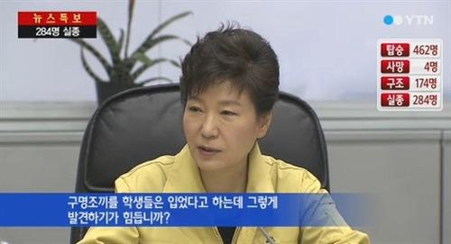 박근혜가 세월호 7시간만에 나타나 했던 소리는 믿어지지 않을만큼 참담한 것이었다. (출처: YTN 당시 보도 화면)