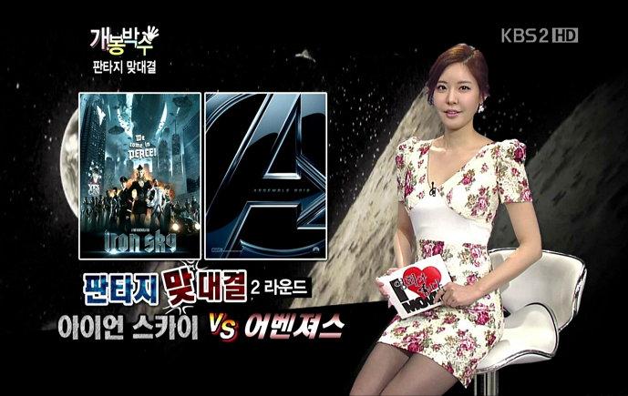 KBS2의 영화 소개 프로그램 [영화가 좋다] 중에서