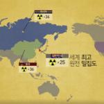 그린피스가 본 판도라: 2. 한국 원전, 위험한 세계 4관왕