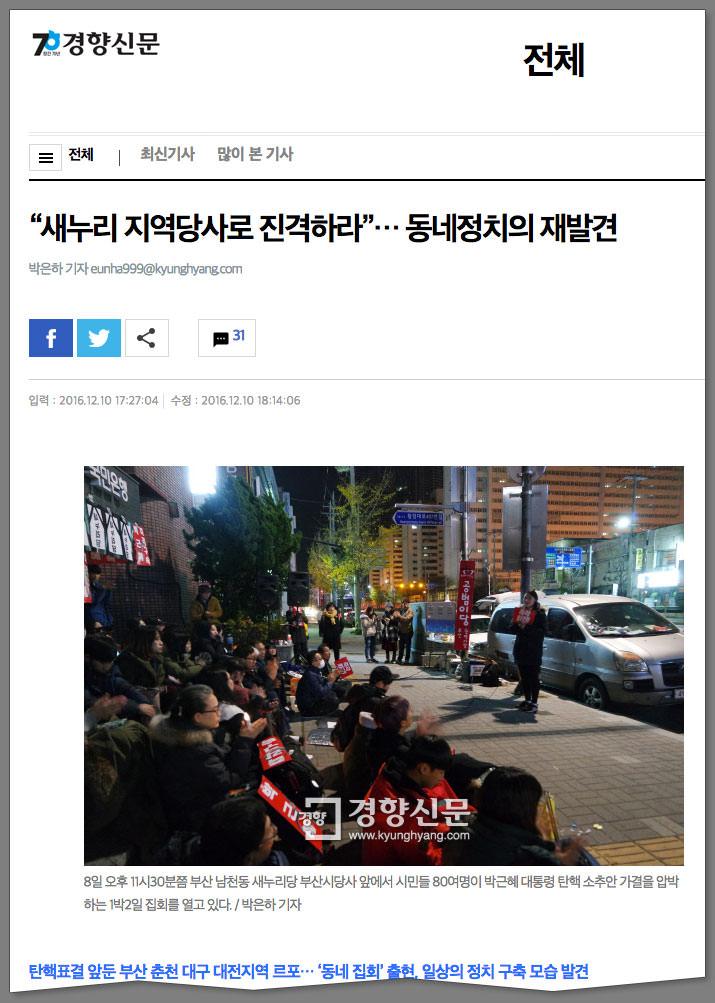 """경향신문 - """"새누리 지역당사로 진격하라""""… 동네정치의 재발견"""