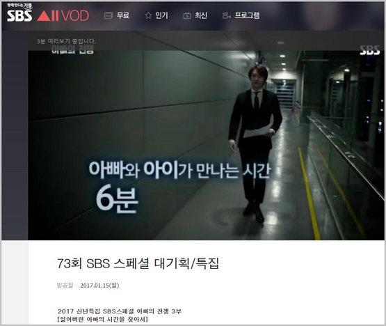 아빠의 전쟁 SBS
