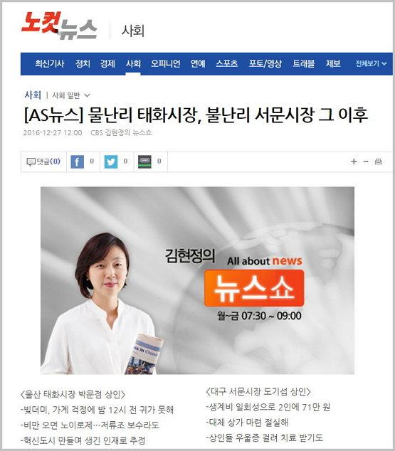 큐레이션 노컷뉴스