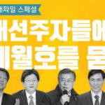 주간 뉴스 큐레이션: 대선주자들에게 세월호란?