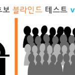 대선후보 블라인드 테스트: 내가 공감하는 후보 발언은?