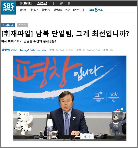 SBS 뉴스 취재파일 큐레이션