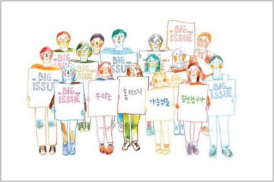 노숙인의 자립을 돕는 '빅이슈' (출처: 빅이슈) http://bigissue.kr/
