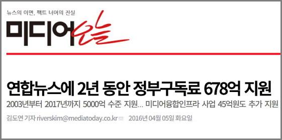 연합뉴스에 대한 국가(정부) 지원금을 다룬 미디어오늘의 기사 http://www.mediatoday.co.kr/?mod=news&act=articleView&idxno=129155