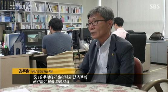여양리 민간인 학살을 취재해 최초로 보도한 김주완 기자.