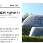 주간 뉴스 큐레이션: 비정규직 리포터가 본 공영방송 파업