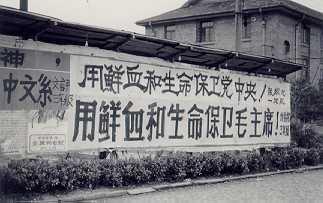 """문화대혁명, """"신선한 피와 생명으로 당중앙을 보위하자!""""(윗줄) """"신선한 피와 생명으로 마오주석을 보위하자!""""(아랫줄)"""