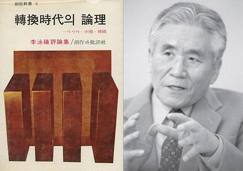 전환시대의 논리(1974)와 '사상의 은사' 리영희 선생(1929년 12월 2일 ~ 2010년 12월 5일)