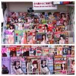소프트 포르노가 넘쳐나는 일본 잡지들
