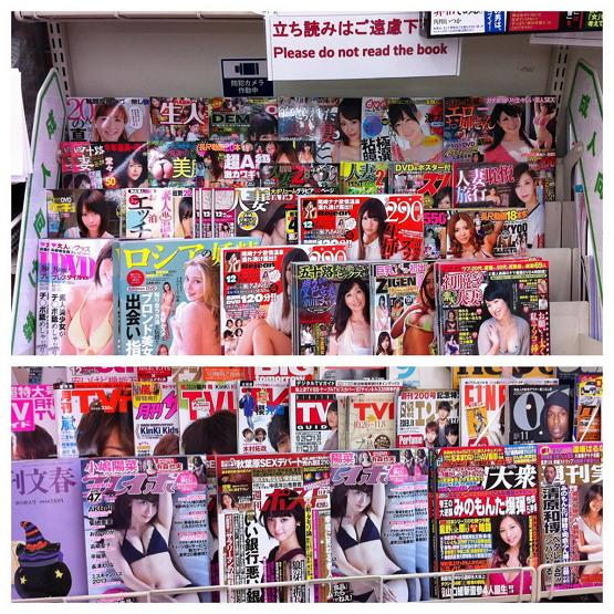 소프트 포르노가 넘쳐나는 일본 잡지 가판대