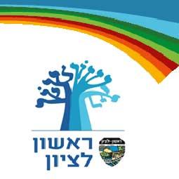 logo_Rishonelezion