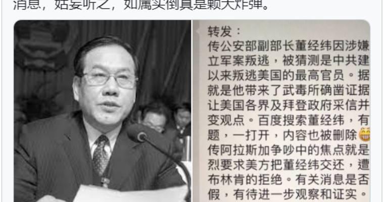 Τί αποκάλυψε στη DIA ο αποστάτης Κινέζος υφυπουργός Ασφαλείας Ντονγκ, Ευθύμιος Τσιλιόπουλος